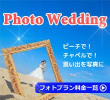 フォトウェディング/前撮り バリ島NO.1! 多彩なコースが自慢